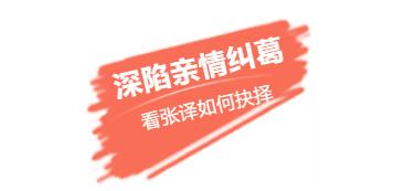 张译、张国立、李建义领衔都市情感剧《我的亲爹和后爸》今晚重磅播出!