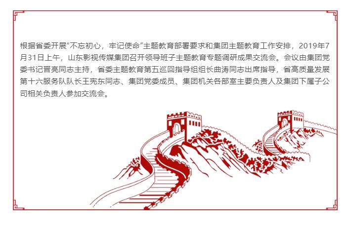 必威电竞下载betway88appbetway88必威集团召开领导班子主题教育专题调研成果交流会