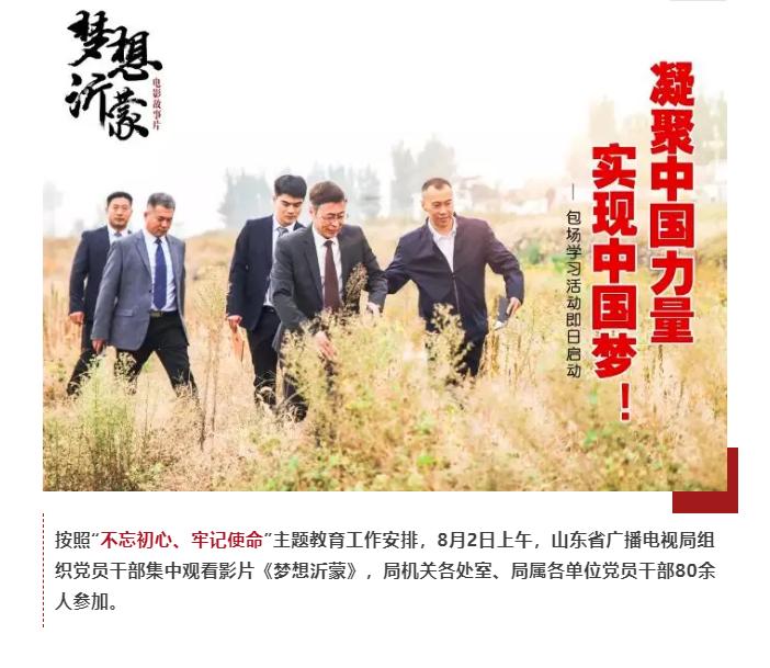 必威电竞下载省广播电视局组织党员干部集中观看电影《梦想沂蒙》