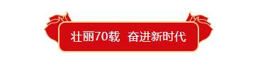 """壮丽70年,奋进新时代 ——山影集团举办""""我和我的祖国""""摄影大赛"""