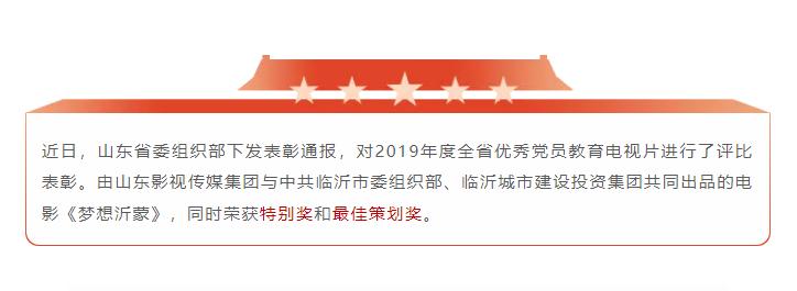 电影《梦想沂蒙》荣获2019全省优秀党员教育电视片特别奖和最佳策划奖