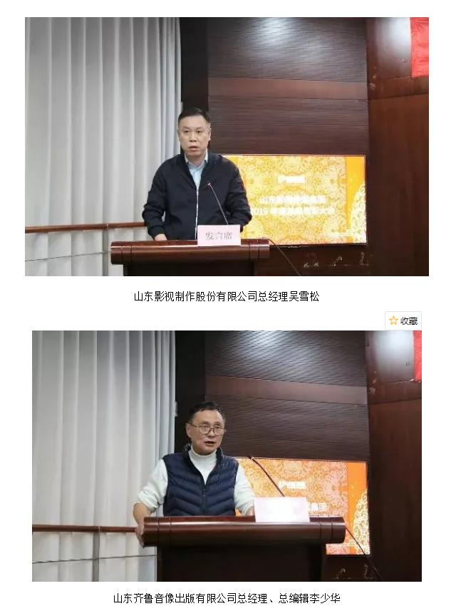 山影集团召开2019年度总结表彰大会