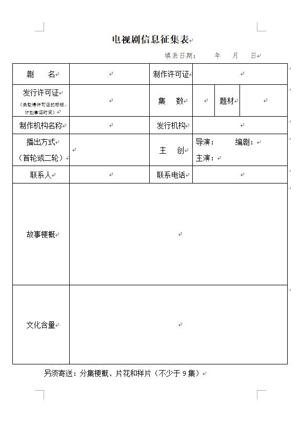 万博m手机登陆城市台联合体电视剧采购招标邀请函(第四季度)